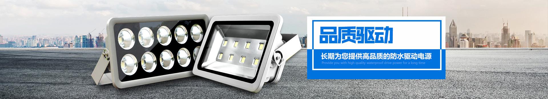 LED投光灯电源:品质驱动,长期为您提供高品质的防水驱动电源