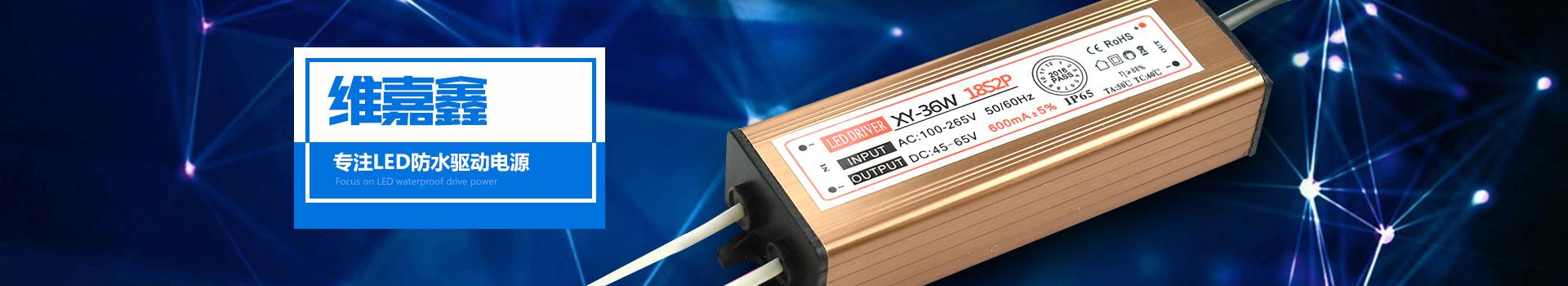 维嘉鑫,专注LED防水驱动电源