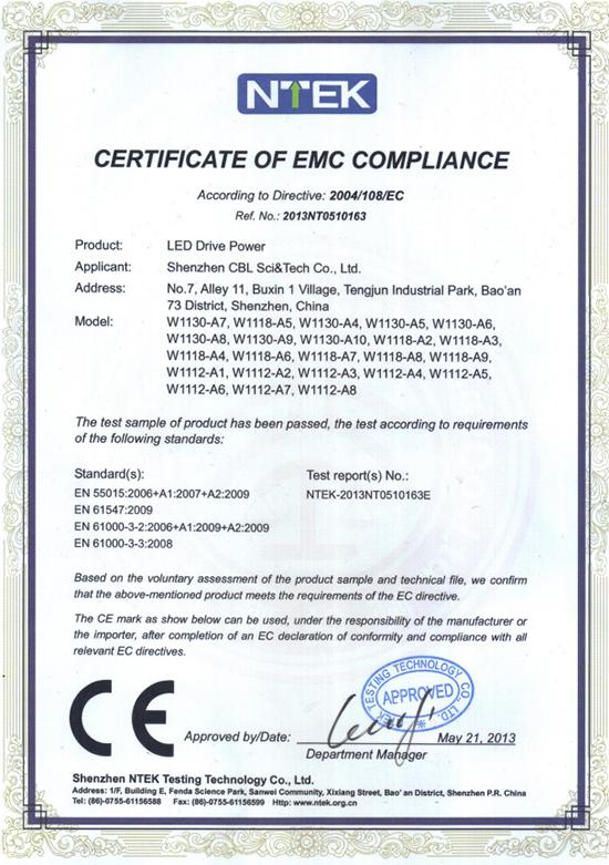 维嘉鑫隔离内置日光灯EMC证书